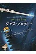 ピアノ伴奏譜 & カラオケcd付 フルートで奏でるジャズ・メロディー