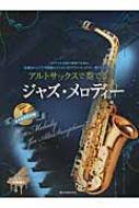 ピアノ伴奏譜 & カラオケcd付 アルトサックスで奏でるジャズ・メロディー