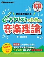 絶対曲が作れる!ギタリストのための音楽理論 CD付 Go!Go!GUITARブックス