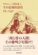 生の悲劇的感情 ウナムーノ著作集