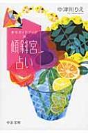 幸せガイドブック 傾斜宮占い 中公文庫