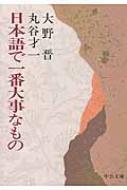 日本語で一番大事なもの 中公文庫