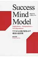 成功する心理モデル