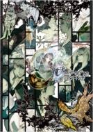 灰鷹のサイケデリカ公式アートブック
