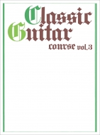 Gtl01094126 クラシックギターコース 3 改訂版