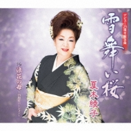 雪舞い桜/浪花の母〜25周年記念バージョン〜