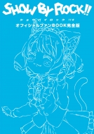 Tvアニメ「show By Rock!!#」オフィシャルファンbook ぽにきゃんbooks