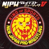 新日本プロレスリング NJPWグレイテストミュージックV