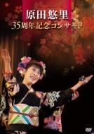 原田悠里 35周年コンサート