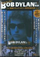 BOB DYLANの軌跡 音楽ドキュメンタリーDVD BOOK