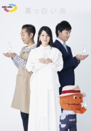 saku saku〜真っ白い炎〜