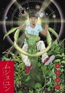ムシヌユン 4 ビッグコミックススペシャル