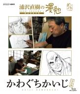 浦沢直樹の漫勉 かわぐちかいじ Blu-ray