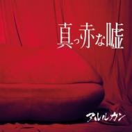 真っ赤な嘘 【初回限定盤】(+DVD)