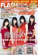 FLASHスペシャル グラビアBEST 新春号 FLASH (フラッシュ)2017年 1月 30日号増刊