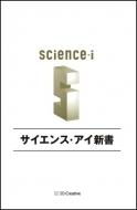 日常を哲学する技術 世界のカラクリを見抜く10の思考レッスン サイエンス・アイ新書