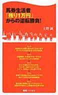 馬券生活者「残り1万円」からの逆転勝負! 競馬ベスト新書