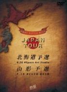 戦極MCBATTLE 第15章 JAPAN TOUR 北海道予選 & 山形予選