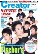 Creator Channel vol.5 コスミックムック