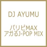 パリピMAX アガるJ-POP MIX
