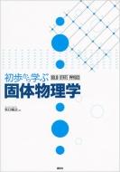 初歩から学ぶ固体物理学 KS物理専門書