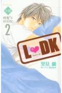 小説 L DK柊聖'S ROOM 2