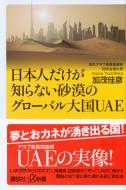 砂漠のグローバル大国UAE 講談社+α新書