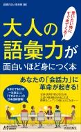 大人の語彙力が面白いほど身につく本 使いたい時にすぐ出てくる! 青春新書PLAYBOOKS
