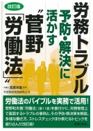 """労務トラブル予防・解決に活かす""""菅野「労働法」"""""""