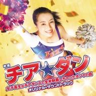 映画「チア☆ダン〜女子高生がチアダンスで全米制覇しちゃったホントの話〜」オリジナル・サウンドトラック