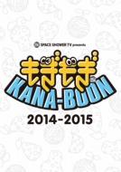 SPACE SHOWER TV presents もぎもぎKANA-BOON 2014-2015 (DVD)