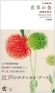 花草の巻 四季を彩る 江戸博物文庫