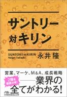 サントリー対キリン 日経ビジネス人文庫