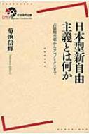 日本型新自由主義とは何か 占領期改革からアベノミクスまで 岩波現代全書