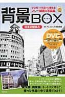背景BOX 日本の街並み Kosaidoマンガ工房