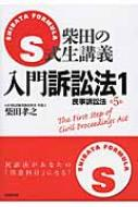 S式 柴田の生講義 入門訴訟法 1 民事訴訟法