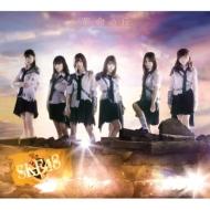 革命の丘 【Type-B】 (3CD+DVD)