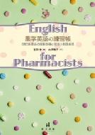 薬学英語の練習帳 OTC医薬品の服薬指導に役立つ英語表現