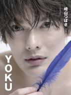 崎山つばさファースト写真集 『YOKU』
