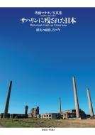 サハリンに残された日本 樺太の面影、そして今