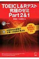 TOEIC(R)L & Rテスト究極のゼミPart2 & 1