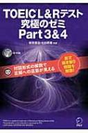 TOEIC(R)L & Rテスト究極のゼミPart3 & 4