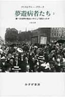 夢遊病者たち 第一次世界大戦はいかにして始まったか 2