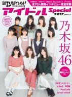 日経エンタテインメント! アイドルSpecial 2017 日経BPムック
