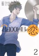 君と100回目の恋 2 ヤングジャンプコミックス