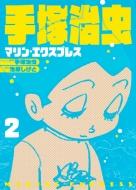 手塚治虫 マリン・エクスプレス 2 ホーム社書籍扱コミックス