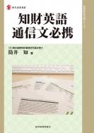 知財英語通信文必携 現代産業選書