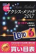 ロト6常勝アクシス・メソッド 2017 サンケイブックス