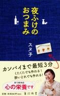 夜ふけのおつまみ 角川新書
