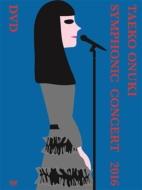 TAEKO ONUKI symphonic concert 2016 (+CD)
